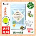 【送料無料】 クマザサ茶 (3g×15p)≪熊笹茶 100%≫ くまざさ茶