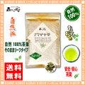 【送料無料】 くまざさ茶 (60g)≪熊笹茶 100%≫ クマザサ茶