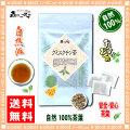【送料無料】 クミスクチン茶 (3g×35p 内容量変更) ティーバッグ くみすくちん茶 100%