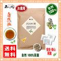 【お徳用TB送料無料】 クミスクチン茶 (3g×80p 内容量変更) ティーバッグ くみすくちん茶 100%