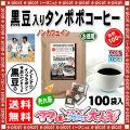 T1【お徳用TB送料無料】 黒豆入タンポポコーヒー (2.5g×100p) たんぽぽ珈琲 (蒲公英) 黒豆タンポポ