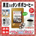 【送料無料】 黒豆入り タンポポコーヒー (2.5g×30p) たんぽぽ珈琲 (蒲公英) 黒豆タンポポ