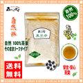 【送料無料】 黒豆茶 (250g)≪くろまめ茶 100%≫ クロマメ茶