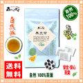 【送料無料】 黒豆茶 (3g×20p)≪くろまめ茶 100%≫