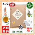 【お徳用TB送料無料】 黒豆茶 (3g×100p 内容量変更) ティーバッグ くろまめ茶 100%