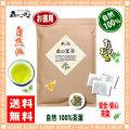 【送料無料】 桑の葉茶 (2g×80p 内容量変更)≪桑葉茶 100%≫