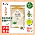 A1【送料無料】 桑の葉茶 (200g 内容量変更)(桑葉茶)