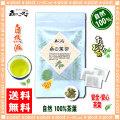 【送料無料】 桑の葉茶 (2g×20p)≪桑葉茶 100%≫