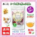 【送料無料】 美しい黄金色のお茶 の マリーゴールド ティー [1.5g×25p]