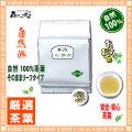 【業務用健康茶 】 松葉茶 〔お徳用 1kg〕 松の葉