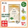 【送料無料】 松葉茶 (100g)≪ マツバ茶 100%≫ 松の葉茶