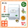 A3【業務用 健康茶】 桃葉茶 〔お徳用 300g 内容量変更〕