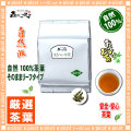 【業務用健康茶 】 もろへいや茶 〔お徳用 1kg〕 モロヘイヤ茶