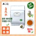 【業務用 健康茶】 もろへいや茶 〔お徳用 500g 内容量変更〕 モロヘイヤ茶