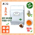 【業務用健康茶 】 紫イペー茶 (タヒボ 1kg入)〔お徳用 1kg〕