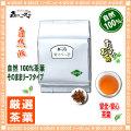 【業務用 健康茶】 紫イペー茶 (タヒボ 500g 内容量変更)