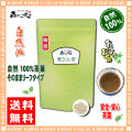 【送料無料】 カジュツ茶 [紫ウコン] かじゅつ (100g)