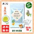 【送料無料】 [特選] なた豆茶 (3g×20p)≪ナタ豆茶 100%≫ 刀豆茶
