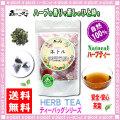 【送料無料】 ネトルティー (1.5g×40p 内容量変更) ティーバッグ 季節の変わり目に優しい香り