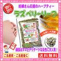 【送料無料】 ラズベリーリーフティー (80g) ほど良い酸味! 出産や授乳を助けるハーブティー 安産