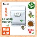 【業務用健康茶 】 おおばこ茶 〔お徳用 1kg〕 オオバコ茶
