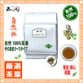 【業務用 健康茶】 おおばこ茶 (500g 内容量変更)  オオバコ茶