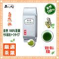【業務用健康茶 】 大麦若葉茶 (粉末 1kg入)〔お徳用 1kg〕