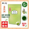 【送料無料】 大麦若葉茶 [粉末] (100g)(おおむぎわかば茶)