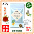 【送料無料】 オトギリ草茶 (3g×17p)≪セントジョーンズワート茶≫ おとぎりそう茶