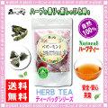 【送料無料】 ペパーミントティー (1.5g×30p 内容量変更) オーガニック 原料使用 ティーバッグ 日本人の好みに合う