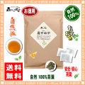 【お徳用TB送料無料】 羅布麻茶 (3g×90p 内容量変更)「ティーパック」≪ らふま茶 100%≫ ラフマ茶