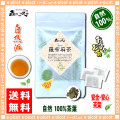 【送料無料】 羅布麻茶 (3g×20p)「ティーバッグ」≪ らふま茶 100%≫ ラフマ茶