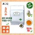 【業務用 健康茶】 羅布麻茶 〔お徳用 1kg〕 ラフマ茶