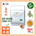 【業務用 健康茶】 霊芝茶 (500g 内容量変更)  れいし茶