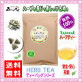 B2【お徳用TB送料無料】 レモングラスティー (1.5g×100p 内容量変更) オーガニック 原料使用