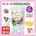 【送料無料】 レモングラスティー (1.5g×35p 内容量変更) オーガニック 原料使用 ティーバッグ レモンの爽やかな香り