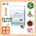 【業務用健康茶 】 連銭草茶 (500g 内容量変更)   れんせんそう 柿草子
