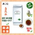A3【業務用 健康茶】 羅漢果茶 (500g 内容量変更)  ラカンカ茶