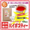 【送料無料】★オーガニック原料使用★ ルイボスティー (2g×100p) 特別限定パック ≪ルイボス茶 100%≫ スーパーハイグレード