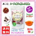 【送料無料】 ローズヒップティー (3g×30p 内容量変更) ティーバッグ ビタミンC たっぷり 美容