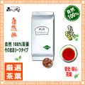 【業務用健康茶 】 ルイボス ティー 〔お徳用 1kg〕 ルイボス茶 100%