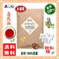 【お徳用TB送料無料】 ルイボス茶 (1.5g×100p 内容量変更)≪ルイボス ティー 100%≫