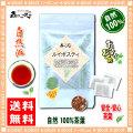 【送料無料】 ルイボス茶 (1.5g×60p 内容量変更)≪ルイボス ティー 100%≫