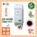【業務用健康茶 】 山査子茶 〔お徳用 1kg〕 さんざし