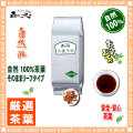 A3【業務用 健康茶】 山査子茶 〔お徳用 1kg〕 さんざし