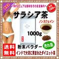 【業務用健康茶】 サラシア (粉末) パウダー (業務用 1kg)≪さらしあ茶 100%≫ [コタラヒム茶]