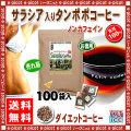 【お徳用TB送料無料】 サラシアたんぽぽコーヒー (2.5g×100p) サラシア [コタラヒム] タンポポブレンド茶