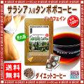 【送料無料】 サラシアたんぽぽコーヒー (2.5g×30p) サラシア [コタラヒム] タンポポブレンド茶