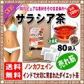 【お徳用TB送料無料】 サラシア茶 (3g×80p)[コタラヒム] サラシア