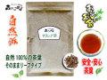 S2【送料無料】 サラシア茶 (300g 内容量変更)[コタラヒム] さらしあ茶